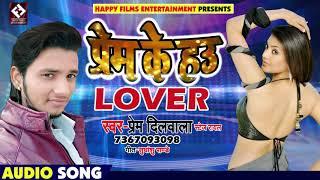 #Bhojpuri का सबसे हिट गाना - प्रेम के हउ Lover - प्रेम दिलवाला - Prem Ke Hau Lover - Bhojpuri Songs