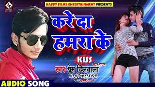 Bhojpuri Song   करे दा हमरा के Kiss   Romantic    Prem Dilwala   स्टेज स्टार    Kareda Hamra Ke Kiss