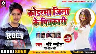 कोडरमा जिला के पिचकारी -Ravi Rashila का New Holi Song -Kodarma Jila Ke Puchkari - Bhojpuri Holi Song