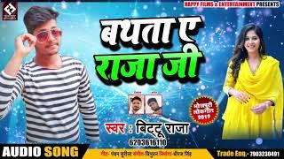 #Bittu Raja का 2019 का सबसे हिट Song - बथता ए राजा जी - Bathta Ae Raja Ji - Bhojpuri Songs New