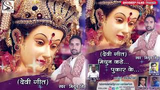 मिथुन सिंह का सबसे हिट गाना - मिथुन कहे पुकार के - Mithun Kahe Pokar Ke - Devi Geet