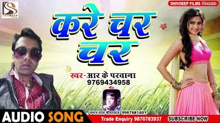 R K Parwana का New सुपरहिट गाना - बलमुवा गिरिसवा लगावे - करे चर चर - Kare Char Char