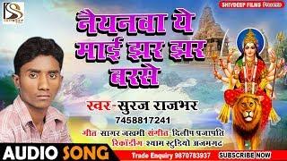 Suraj Rajbhar का देवी गीत - नयनवा ये माई झर झर बरसे - Nayanwa Ye Mai Jhar Jhar Barse - Bhojpuri  New
