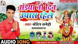 Sandip Sanehi - सांइया नौ दिन उपास रहेले - Saniya Nav Din Upwas Rahele