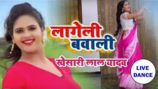 Chandani Singh Live Dance Video - लागेली बावली  - Bhojpuri Songs 2019