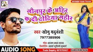 Sonu Yaduvanshi का सुपर हिट गाना - जौनपुर के अहीर क दी ढोढ़िया गहीर - Jaunpor Ke Ahir