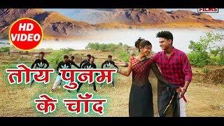 Manoj Mahali - तोय पूनम के चाँद - Nagpuri Song
