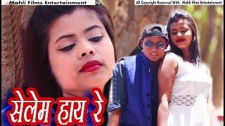 Vicky Kachhap Ka  - सेलेम हाय रे - Nagpuri Song