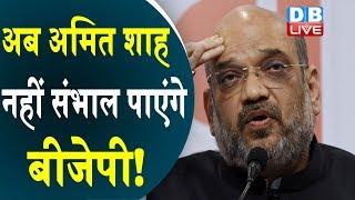 Amit Shah की जगह लेंगे Jagat Prakash Nadda ?अमित शाह नहीं संभाल पाएंगे बीजेपी! | #DBLIVE