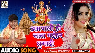 Vinay Rock का सुपर हिट देवी गीत - आम्रपाली हो चला मईहर घुमा दी - Amrpali Ho Chala Maihar Ghumadi