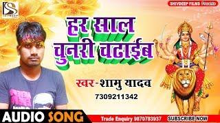 Shamu Yadav - सुपर हिट भोजपुरी देवी गीत - हर साल चुनरी चढ़ाईब - Har Sal Chunari Chadhaib - Bhojpuri