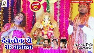 #Satish Bedardi का सुपर हिट Devi Geet Bhojpuri - देवलोक से शेर सावरिया - Devlok Se Sher Sawariya