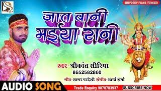 Shrikant Siriya का सुपर हिट भोजपुरी देवी गीत - जात बानी मईया रानी - Jaat Bani Maiya Rani