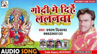 #Shyam Deewana - भोजपुरी देवी गीत - गोदी में दिहे ललनवा , Godi Me Dihe Lalanwa