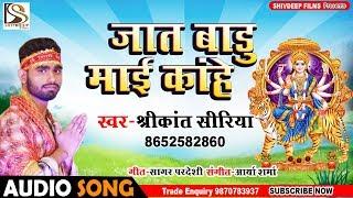 #Shrikant Siriya का सुपर हिट भोजपुरी देवी गीत - Jat Badu Maai Kanhe - जात बाड़ू माई काहे