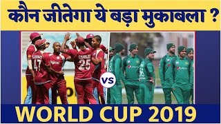 West Indies vs Pakistan World Cup 2019 Match Preview: कौन जीतेगा ये बड़ा मुकाबला ?