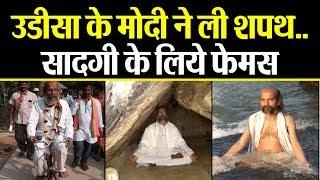 सादगी की वजह से संसद तक पहुंचे Pratap Sarangi..जानिए Odisha के MODI के बारे में...