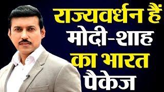 नई Cabinet में Rajyavardhan Singh Rathore नहीं..मिल सकती है बड़ी जिम्मेदारी...
