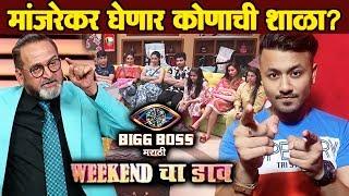 Whom Will Mahesh Manjrekar TARGET?   Shivani Rupali Bichkule   Weekend Cha Daav Bigg Boss Marathi 2