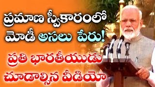 Modi Swearing in Ceremony | Narendra Damodardas Modi | BJP | Modi 2.0 |Top Telugu TV