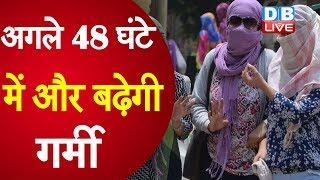 अगले 48 घंटे में और बढ़ेगी गर्मी | टूटा 8 साल का रेकॉर्ड |Delhi Weather  | Delhi Current Weather