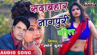 Ignesh Jee Ka - कौन चरैया - Nagpuri  Song