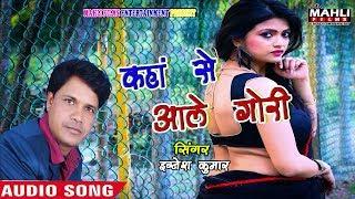 Ignesh Kumar  ke- कहां से आले गोरी Kaha Se Aale Gori - Nagpuri Song