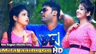 Gabbu Bhai ka -मिलल आइहै गे - Khortha Song