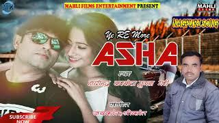 Nagendra Kerketta ka - Ye Re More Asha - Nagpuri Song