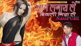 Manoj Mahli ka - आग लगाये ले बिजली गिरा ले - Nagpuri Song