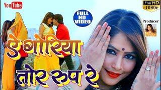 Manish Barwar का हिट नागपुरी गाना -Ye Goriya Tor Roop Re -Nagpuri Song