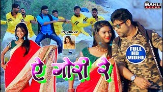 Dipjyoti Mahli का -ऐ गोरी रे  -  Nagpuri Song