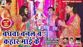 Murli Rashila का सुपर हिट देवी गीत - बघवा बनल बा कहार माई के - Baghwa Banal Ba Kahar Maai Ke