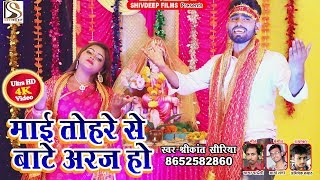 #Shrikant Siriya भोजपुरी देवी गीत - माई तोहरे से बाटे अरजिया हो - Maai Tohare Se Bate Araj Ho