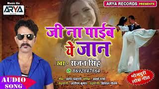 Rajan Singh का Superhit Bhojpuri Sad Song || जी ना पाइब ये जान || Ji Na Paib Ye Jan || 2018