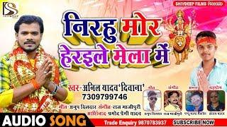 Pramod Premi Yadav के भाई ने गाया गाना - निरहु मोर हेराइले मेला में - Nirahu Mor Heraile Mela Me