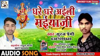 Suraj Premi का सुपर हिट देवी गीत - घरे घरे अईली मईया - Ghare ghare Aili Maiyaji - Bhojpuri New