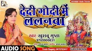 Khushbu Gupta के गाने को हिट होने से कोई नहीं रोक सकता - देदी गोदी में ललनवा - Dedi Godi Me Lalanwa