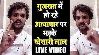Live Video Gujrat Exclusive #Khesari Lal Yadav ने Gujrat में हुई बवाल पर अपने दर्शकों से क्या कहे