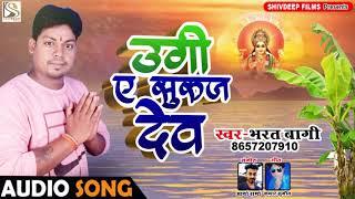 Bharat Bagi का Bhojpuri Chhath Geaet - उगी ए सुरुज देव - Ugi Ye Soruj Dev - Bhojpuri Chath Song 2018