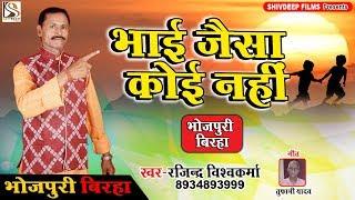 HD Bhojpuri Birha 2018 - Rajendra Vishwakarma - भाई जैसा कोई नहीं - Bhai Jaisa Koi Nahi