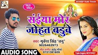 Mukesh Sing Tanu का Chhath Geet - सईया Mor जोहत बड़ुवे - Saiya Mor Johat Baduve