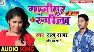 Priya Panday ,Raju Raja का सुपर हिट गाना - गाजीपुर जिला के रंगीला - Gajipur Jila Ke Rangila