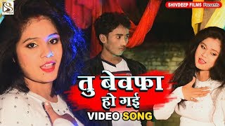 Suraj Rajbhar || Tu Bewafa Ho Gai || तु बेवफा हो गई || Best Hindi Sad Songs