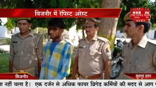 बिजनौर //- शर्मनाक घटना सामने आई साल की मासूम बच्ची को एक दरिंदे ने अपनी हवस शिकार बनाया