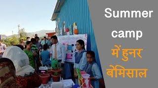 Summer camp में बच्चों ने मनवाया हुनर का लोहा, पढ़ाई के साथ-साथ healthy रहने के टिप्स
