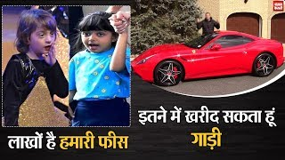 Famous Bollywood Superstars Kids Schools Fees