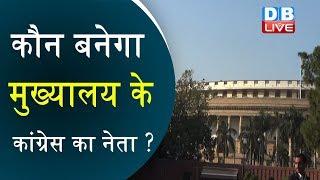 लोकसभा में कौन बनेगा Congress का नेता ? | Shashi Tharoor और मनीष तिवारी की चर्चा तेज़