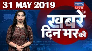 31 May 2019 | दिनभर की बड़ी ख़बरें | Today's News Bulletin | Hindi News India |Top News | #DBLIVE