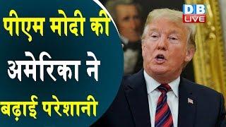 PM Modi की America ने बढ़ाई परेशानी | भारत को GSP  से बाहर करने पर अड़े ट्रंप | #DBLIVE